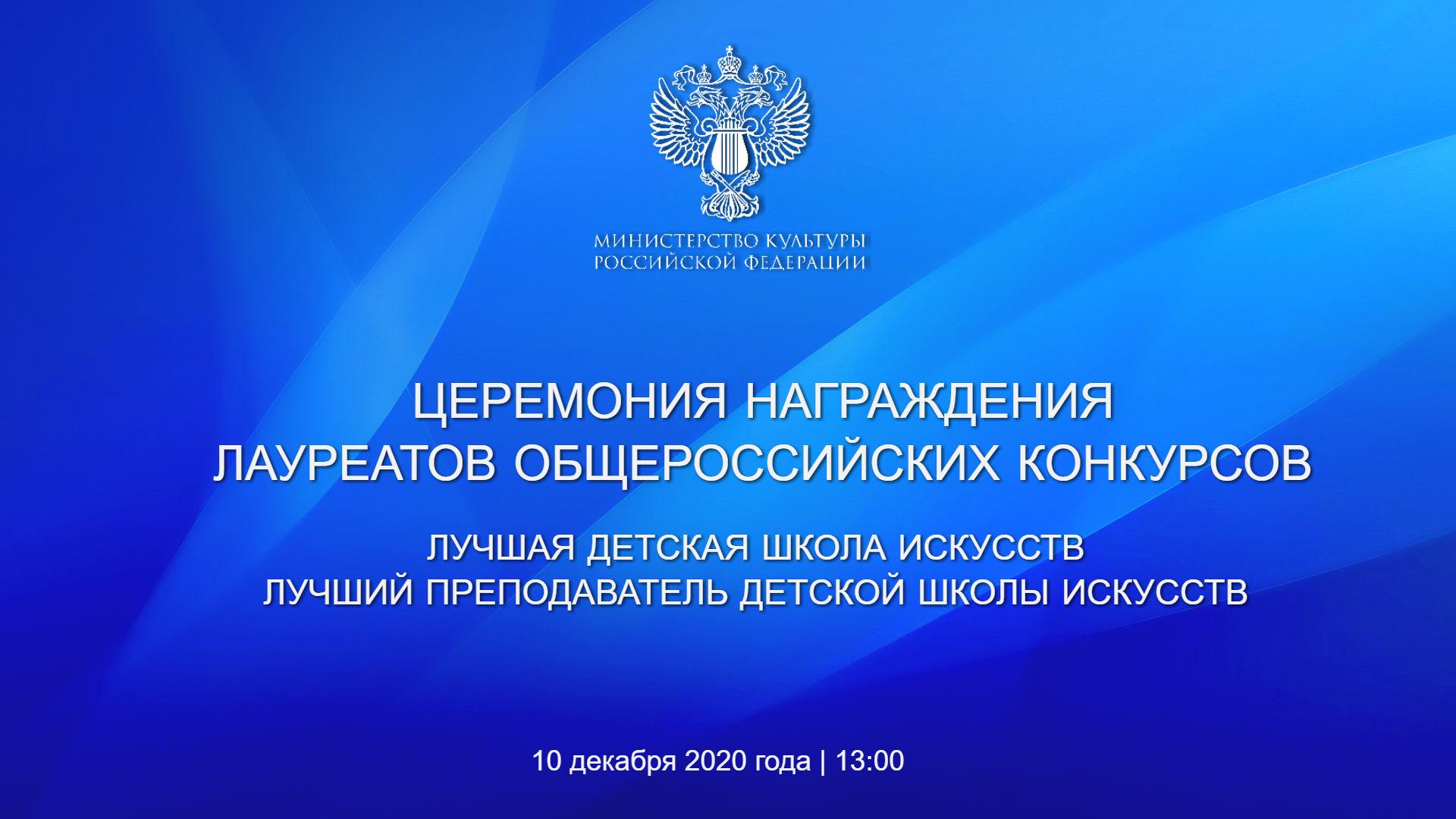 На портале «Культура.РФ» пройдет прямая трансляция церемонии награждения лауреатов Общероссийских конкурсов «Лучшая детская школа искусств» и «Лучший преподаватель детской школы искусств»