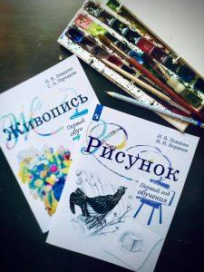 """Издательством """"Просвещение"""" выпущен второй тираж учебных пособий по живописи и рисунку"""